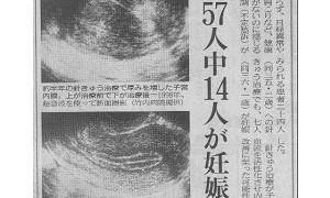 不妊症ニュース③